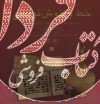 خط و خوش نویسی (3جلدی)
