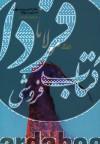 زندگی مولانا