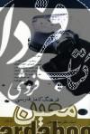 فرهنگ کامل فارسی معین
