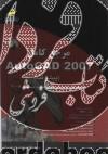 مرجع کامل AutoCAD2007 (پیشرفته)
