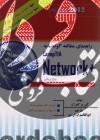 راهنمای مطالعه گواهینامه + comp TIA Network / ویرایش چهارم 2012