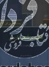 قافیه در شعر فارسی (نقد و بررسی قافیه از آغاز تا امروز)