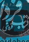 قلندر و قلعه (داستانی بر اساس زندگی شیخ شهاب الدین سهروردی)