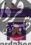 فرهنگ نام ها (فرهنگ ده هزار واژه ای نام های ایرانی)