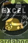 کلید اکسل برای مهندسان عمران،همراه با دی وی دی