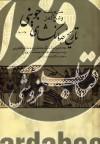 تاریخ جهانگشای جوینی (3جلدی)