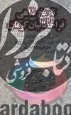 تاریخ شاهی قراخطائیان کرمان