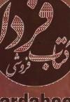 تاریخ جنبشهای مذهبی در ایران 4