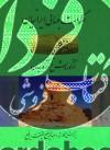 حکومت جهانی ایرانیان (از کوروش تا آریو برزن)