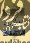 شاعران بزرگ ایران (از رودکی تا بهار)