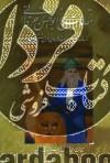 مقامات شیخ ابوالحسن خرقانی