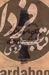 زنان و سروده هایشان در گستره ی فرهنگ مردم ایران زمین