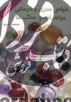 خواص سری و درمانی جواهرات و سنگ ها