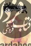 دیوان اشعار صائب تبریزی