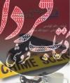 قتل در اداره روزنامه