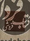 ایران سرزمین مهر