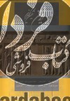 ایران نگین گوهرین