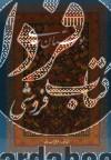 بوستان سعدی(باقاب،وزیری)گویا