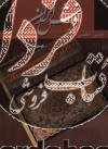 فرش ایران (قالی بافی و تکنیک معاصر)