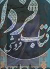 فرمان نامه حضرت علی (ع) به مالک اشتر