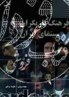 فرهنگ بازیگران سینمای ایران