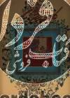 گلستان خط ایران
