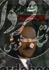 ایرانشناس مجله نگار