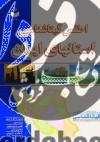 اطلس گیتاشناسی استانهای ایران کد 395