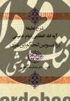 شرح تعلیقه امام خمینی بر فصوص الحکم ابن عربی