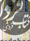 نقشه استان اصفهان کد 469