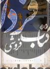 نقشه استان فارس و شهر شیراز کد 364