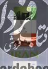 نقشه ایران کد 486