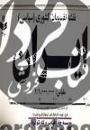 نقشه تقسیمات کشوری (سیاسی) ایران بزرگ کد 390