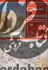 نقشه راهنمای افغانستان کد 189