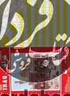 نقشه عراق کد 184