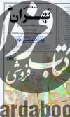 نقشه کامل تهران کد 465