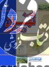 نگاهی به تهران از آغاز تاکنون