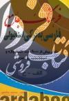 فرهنگ جامع فارسی به ترکی استانبولی (2 جلدی)