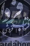 از وطن (شعر در ستایش شیراز)