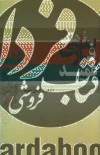 فرهنگ عمید فارسی