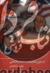 سی سال نفت ایران (از ملی شدن نفت تا انقلاب اسلامی)
