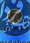 تاریخ اجتماعی ایران 1