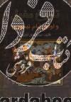 تاریخ مغول و اوایل ایام تیموری