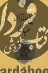 تاریخ عالم آرای عباسی 2جلدی