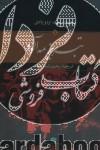 تبریز مهآلود 2جلدی