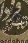 حافظ به گفته حافظ (یک شناخت منطقی)