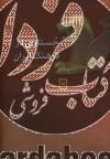 جستاری در فرهنگ ایران
