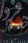 دیوان شاه نعمت الله ولی