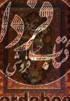 رباعیات حکیم عمر خیام- فارسی، انگلیسی، فرانسه، آلمانی، عربی