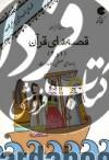کتاب سخنگو صوتی قصه های قرآن 1 و 2 (صوتی)